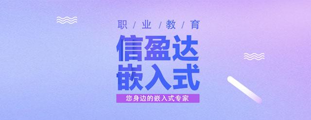 廣州信盈達