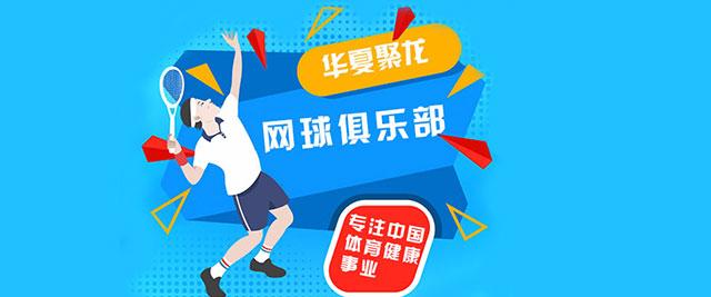 天津華夏聚龍網球俱樂部