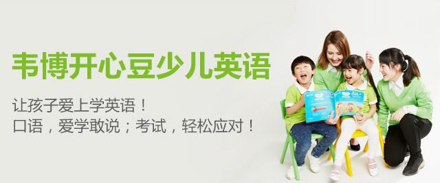 重慶韋博開心豆少兒英語