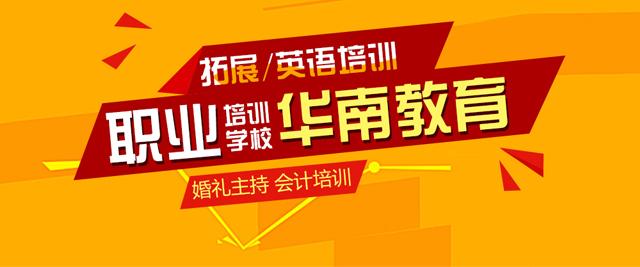 福州華南職業培訓學校