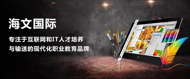 重慶海文國際