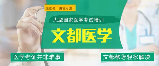 北京文都醫學教育