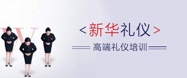 重慶新華禮儀培訓學校