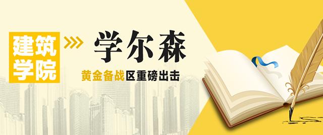 北京學爾森教育
