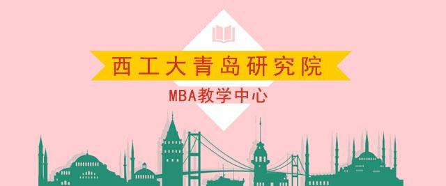 青島西北工業大學青島研究院mab教學中心