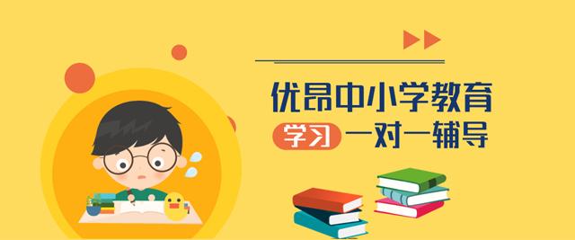 天津優昂教育