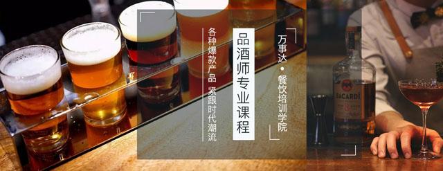 广州调酒与品酒鉴赏协会