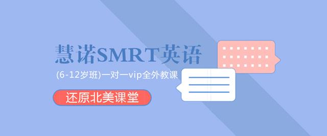 天津慧諾SMRT英語