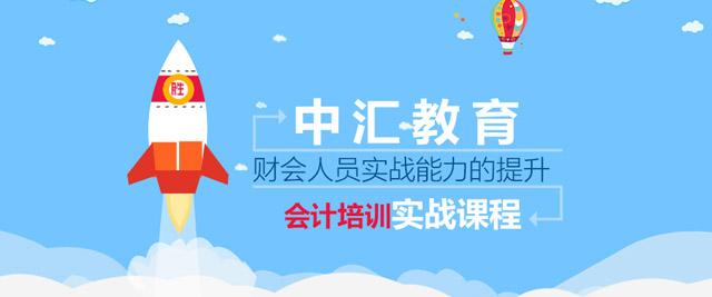 重慶中匯會計