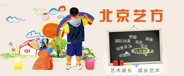 北京藝方藝術培訓學校