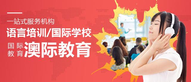 天津澳際教育