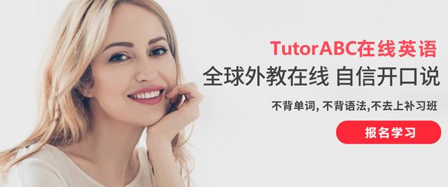 福州TutorABC在線英語