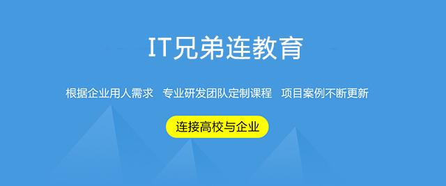 北京it兄弟連教育
