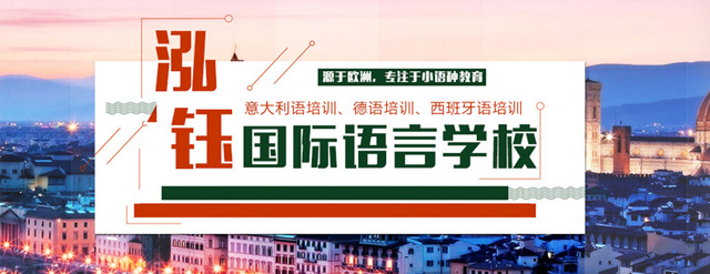 广州泓钰学校