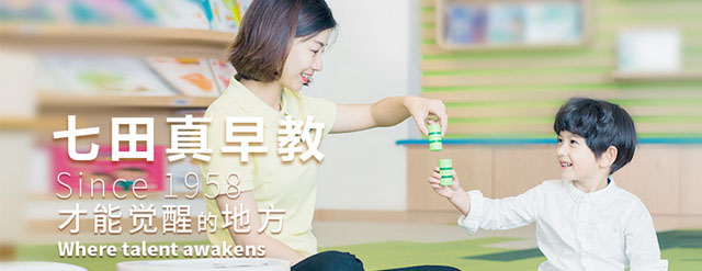 广州七田真早教中心