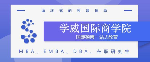 上海學威國際商學院
