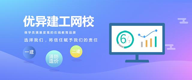 北京優異網校