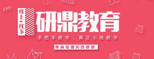 广州研鼎教育