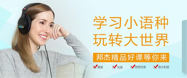 北京邦杰外語培訓學校