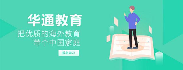 广州华通留学