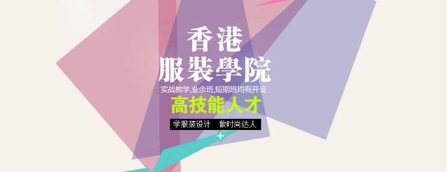广州香港服装学院
