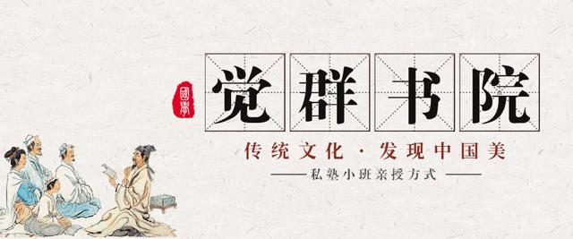 上海覺群書院
