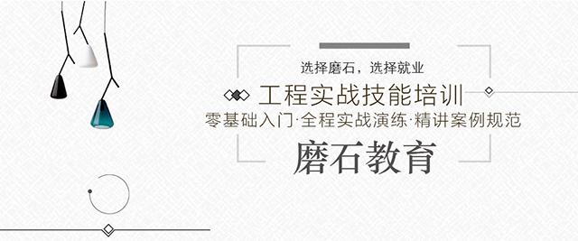 北京磨石教育