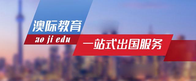 北京澳際留學