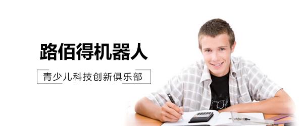 上海路佰得機器人教育