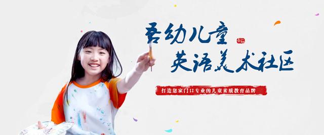 福州吾幼莎洛特兒童教育