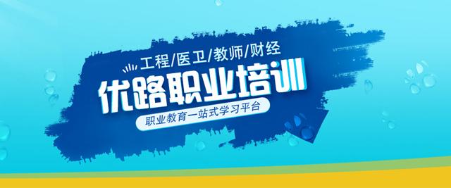 上海優路職業培訓