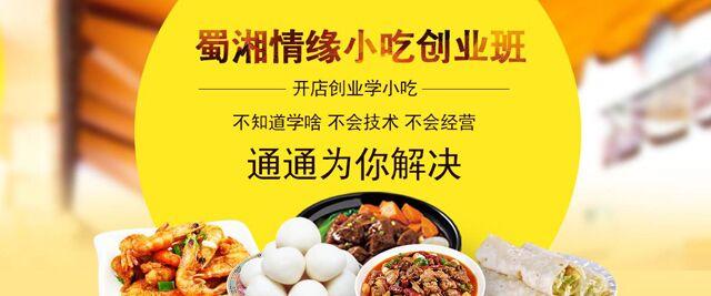 北京蜀湘情緣餐飲培訓學校