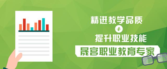 北京晟宮教育