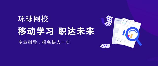青島環球網校