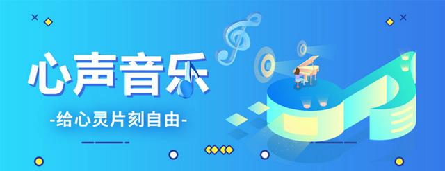 广州心声音乐