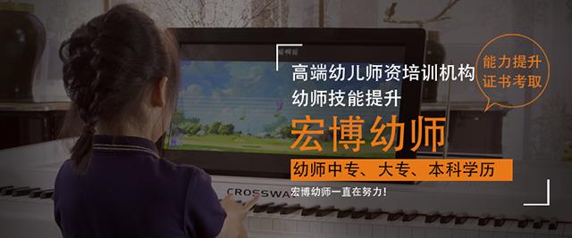 北京宏博幼師培訓學校
