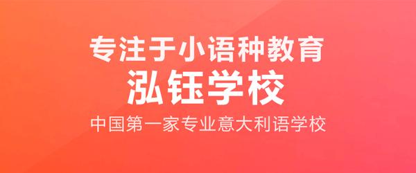 上海泓鈺學校