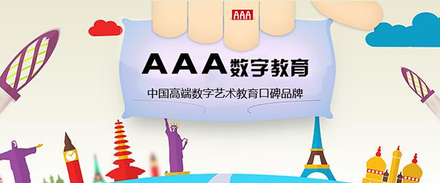 北京AAA數字教育