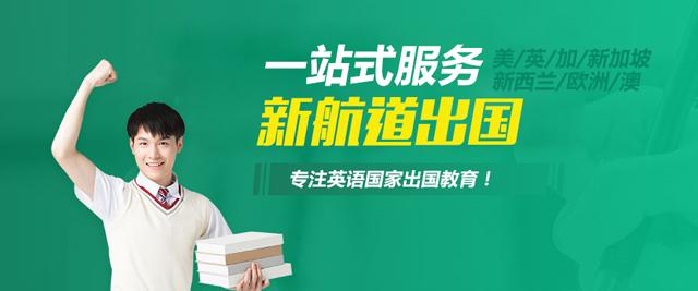 北京新航道留學