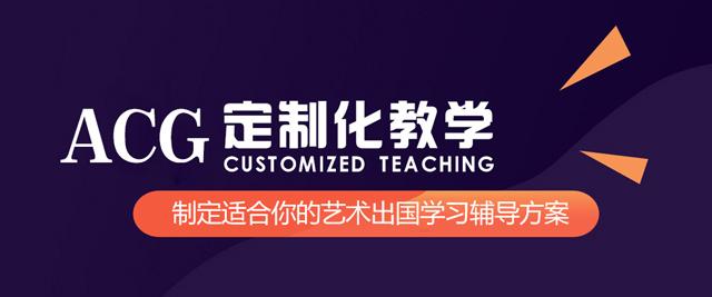 上海ACG國際藝術教育