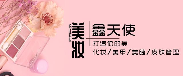 福州鑫天使美妝學院