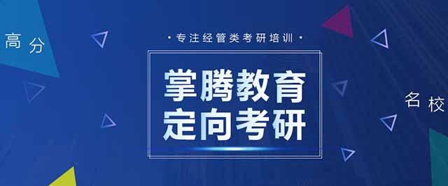 北京掌騰考研