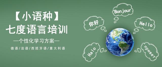 天津七度語言培訓學校