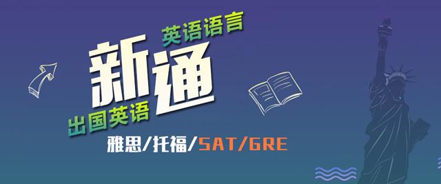 上海新通外語