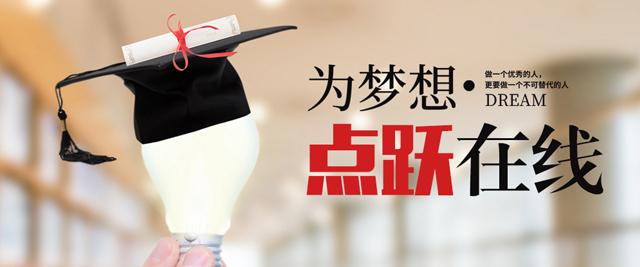 北京點躍教育