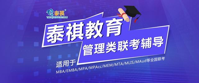 上海上海MBA教育