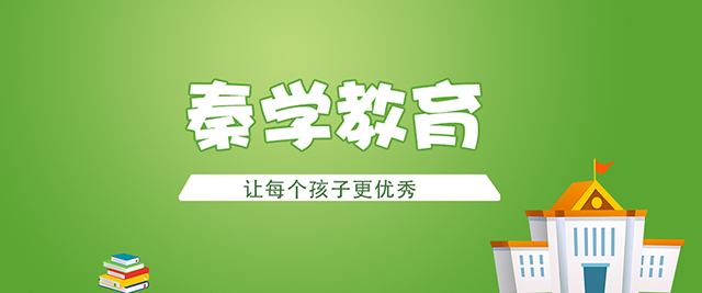 北京秦學教育