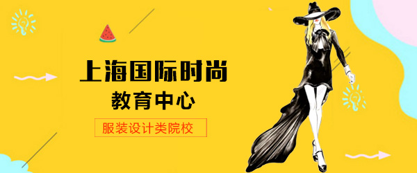 上海國際時尚教育中心
