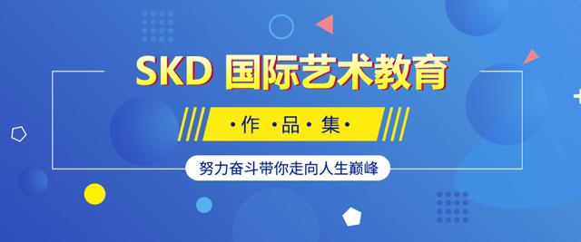 北京SKD國際藝術教育