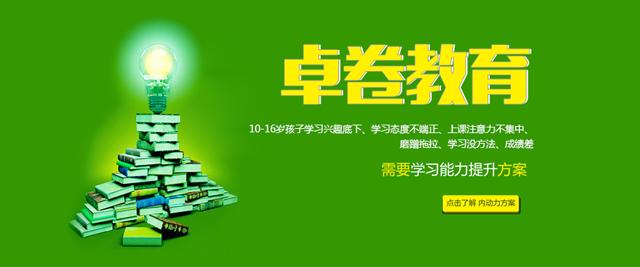 上海卓卷教育